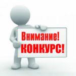 КОНКУРС!!!